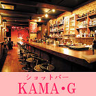 高山市 Shot Bar KAMA・G